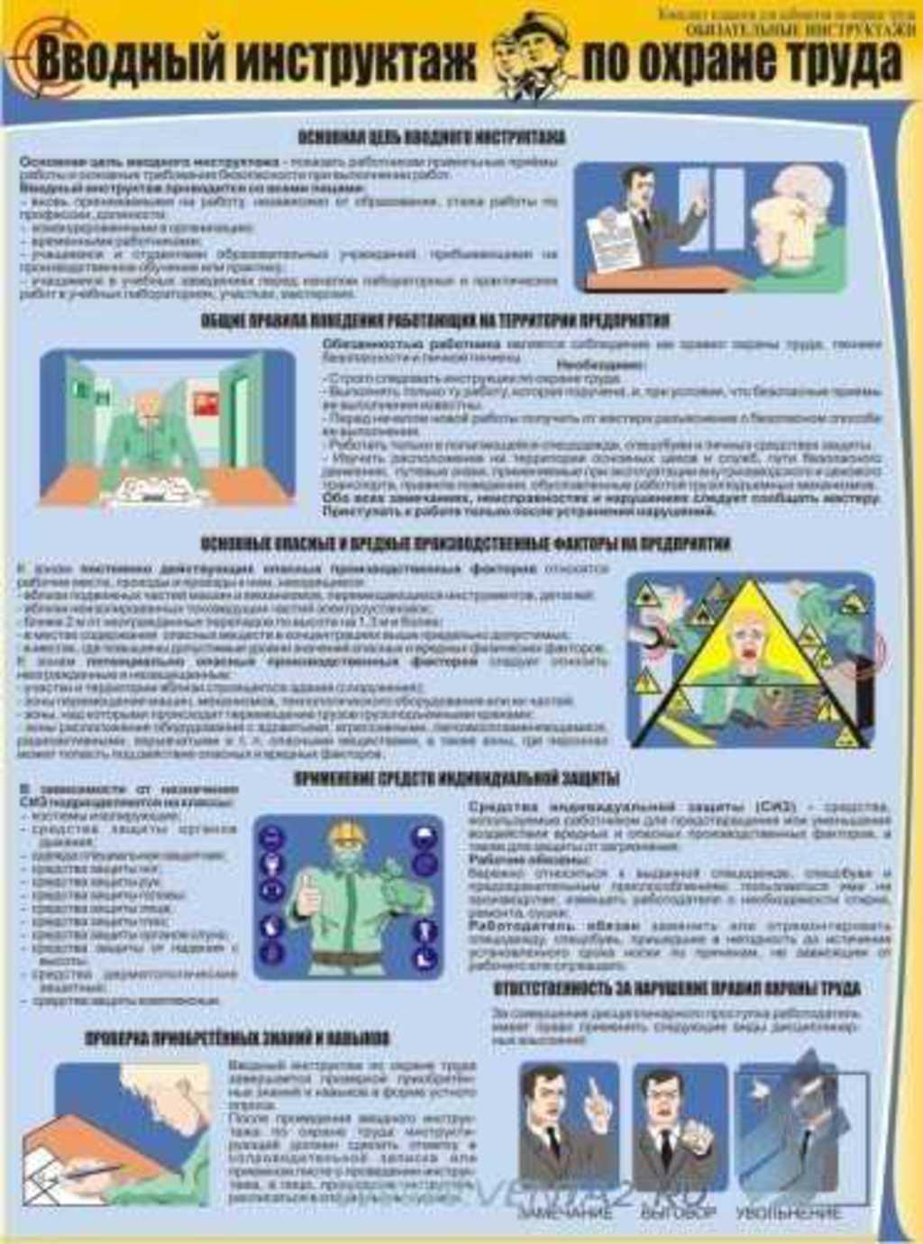 инструкция по охране труда учителя обществознания