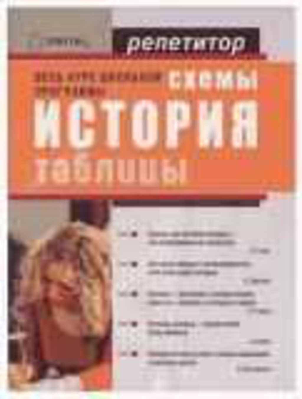 история россии в схемах и таблицах кириллов