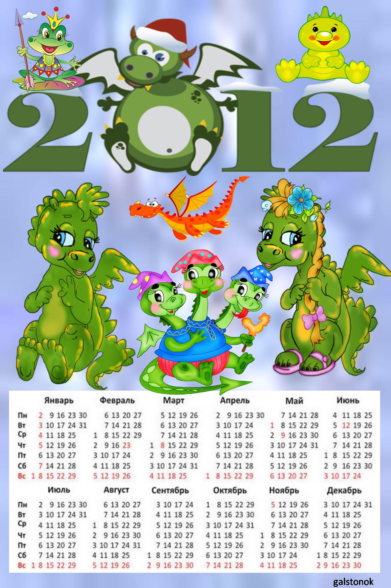Календарь на 2016 2017 год русский